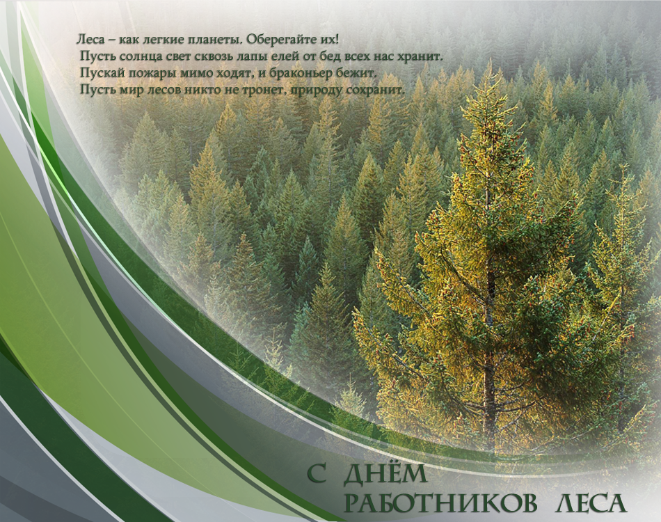 Открытка с поздравлением - день работников леса