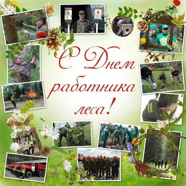 День работников леса - 20 сентября