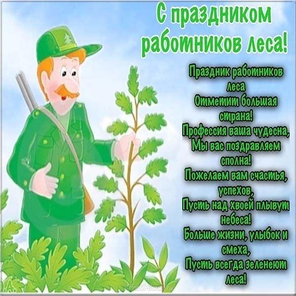 Прикольная открытка с днем работников леса