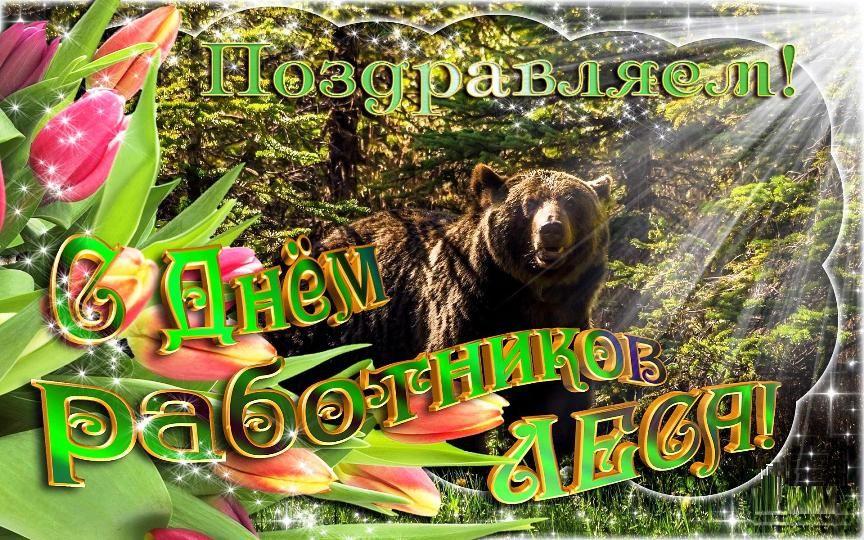 Скачать открытку с днем работника леса
