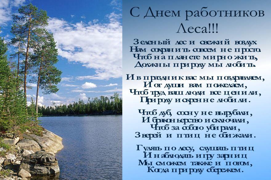 Поздравление с днем работника леса, в стихах