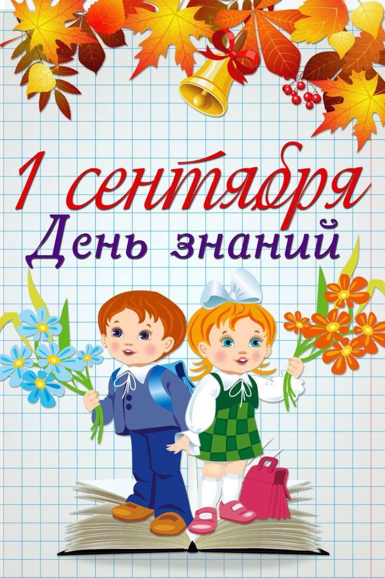Праздник день знаний в детском саду