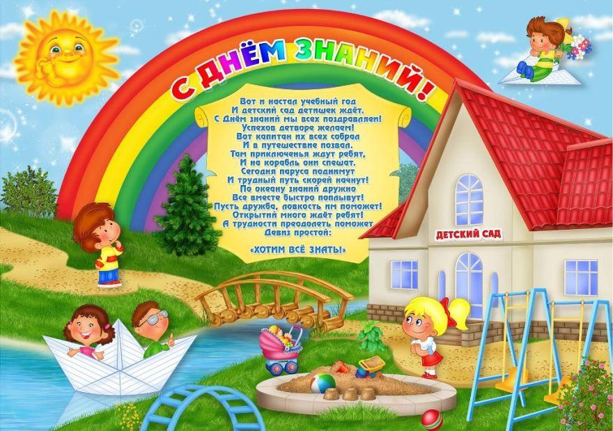 Скачать день знаний в детском саду, картинка