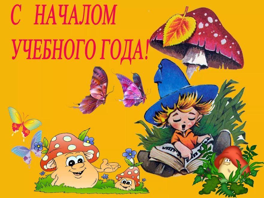 1 сентября - день знаний в детском саду
