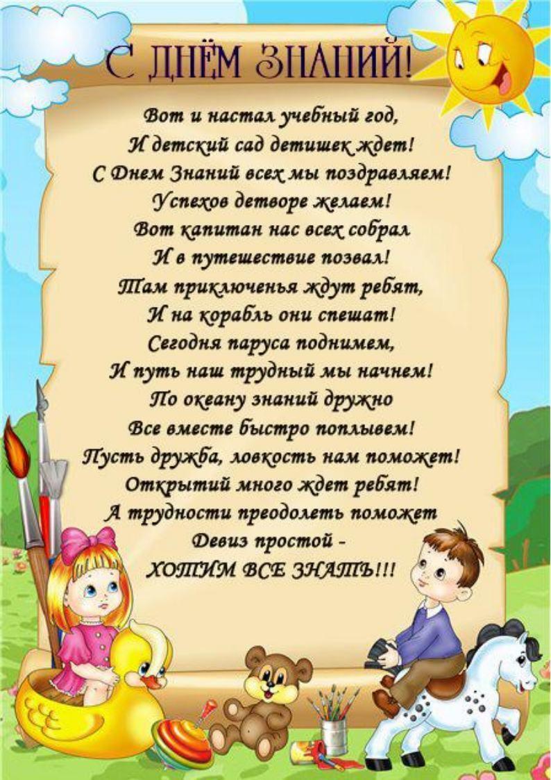 Стихи с днем знаний в детском саду