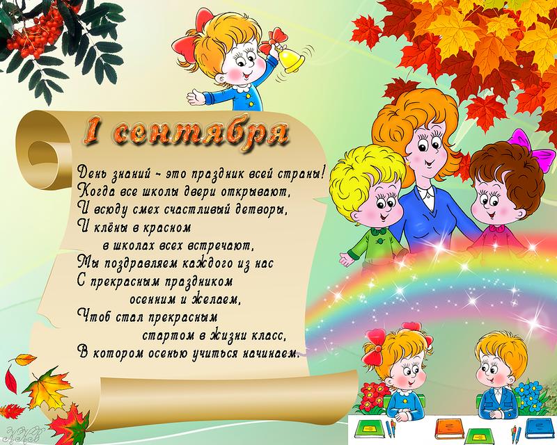Открытка с днем знаний в детском саду