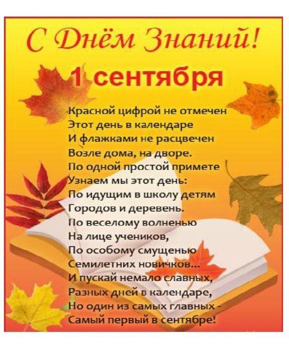 День знаний 1 сентября, поздравление