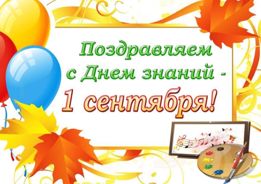 Открытка поздравление с праздником - с днем знаний
