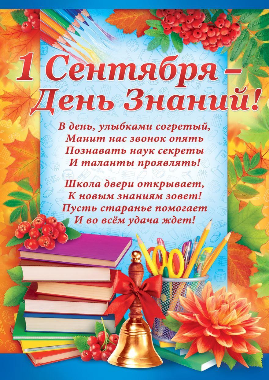 Стихи про 1 сентября день знаний