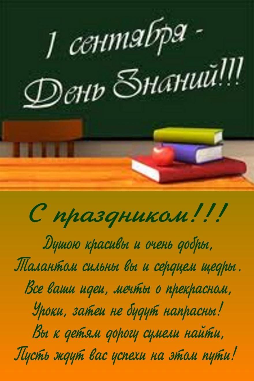 Поздравление на день знаний