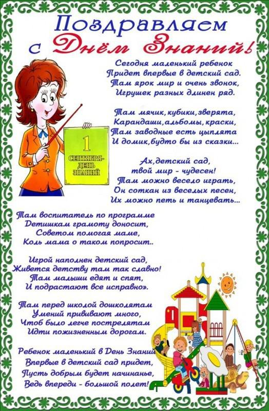 Стихи на день знаний в детском саду