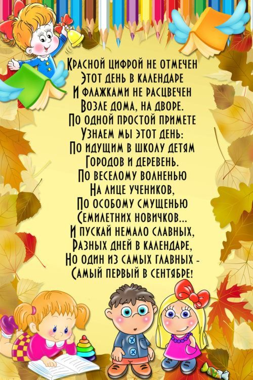 Стихи на линейку 1 сентября для первоклассников