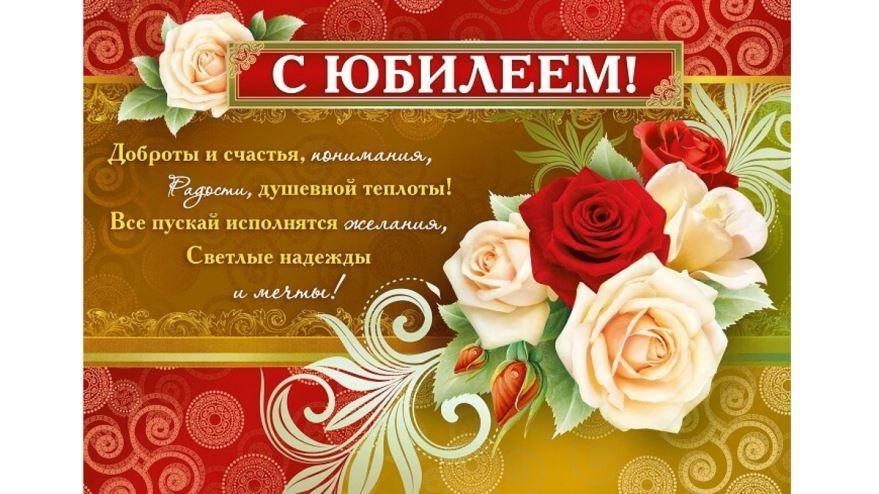 Поздравление с Юбилеем, стихи