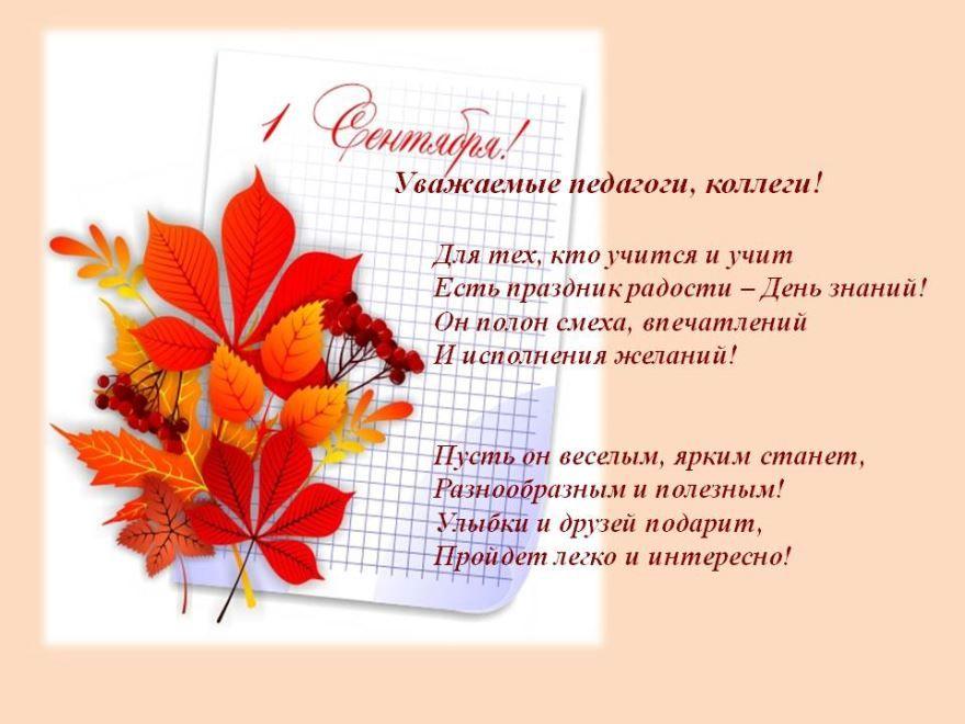 1 сентября, стихи короткие