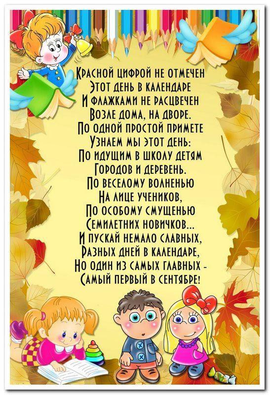 Прикольные стихи первоклассникам на 1 сентября