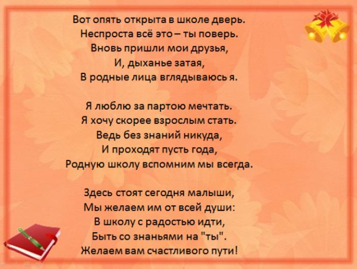 Песни на 1 сентября, текст песни скачать бесплатно