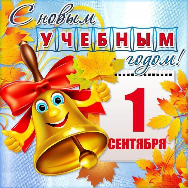 Картинки 1 сентября для детей