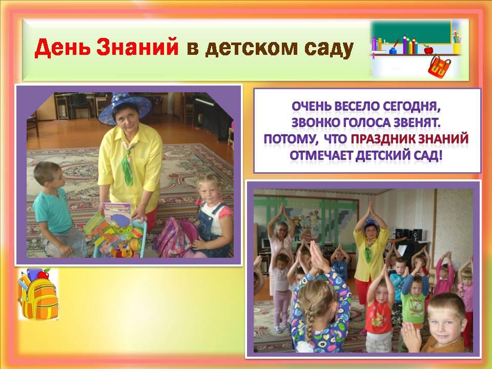 День знаний в детском саду - 1 сентября