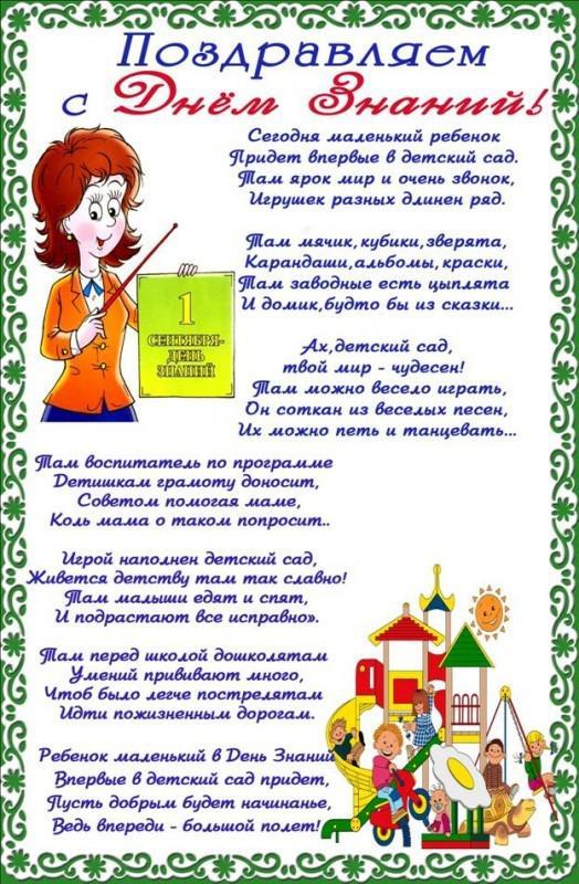 1 сентября праздник знаний, в детском саду