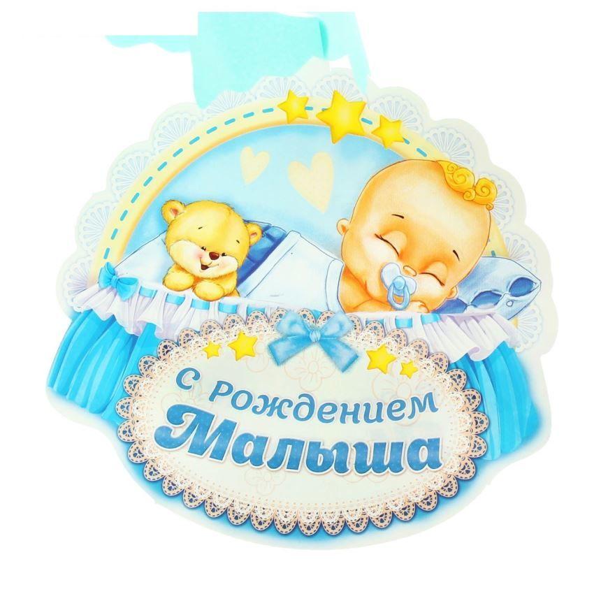 Открытка С рождением малыша