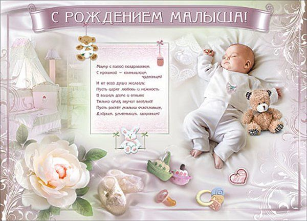 Скачать бесплатно красивую открытку С рождением ребенка