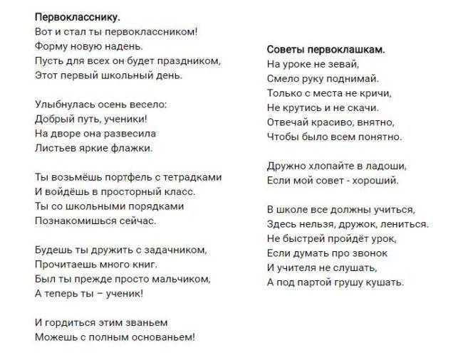 Песни первоклассникам на линейку 1 сентября