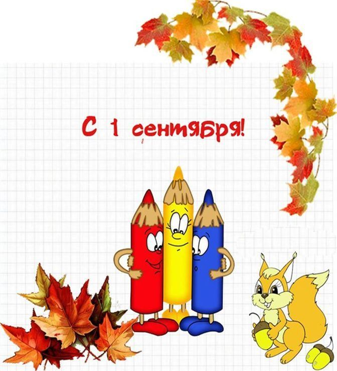 Картинка с праздником 1 сентября