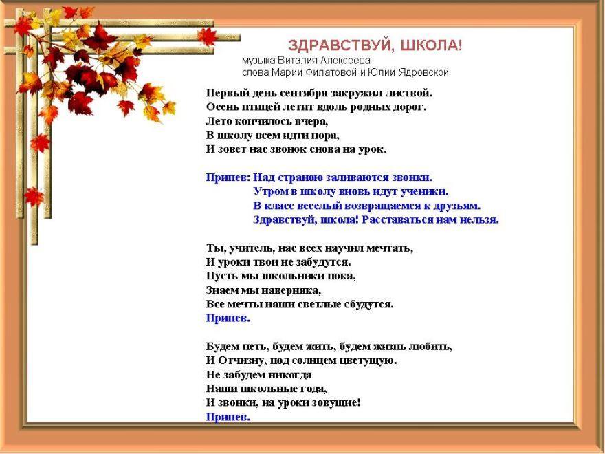 Песни на 1 сентября, для школьников