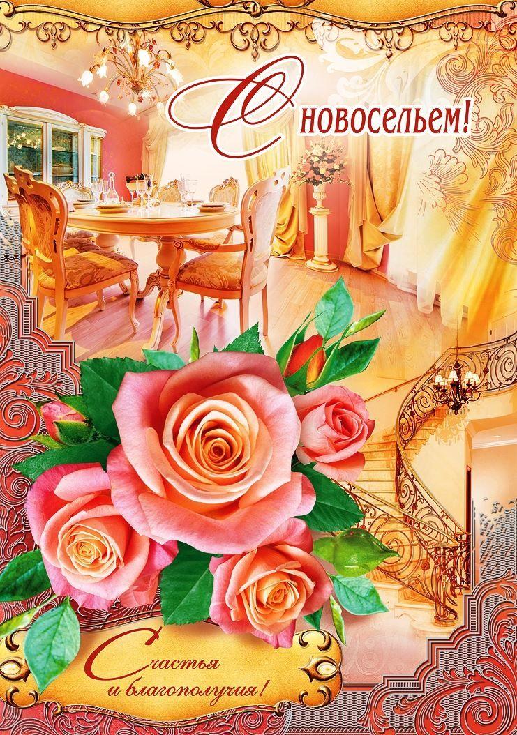 Красивая открытка С Новосельем