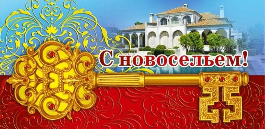 Открытка С Новосельем скачать бесплатно