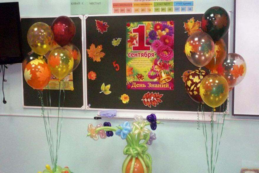 Оформление шарами класса на 1 сентября