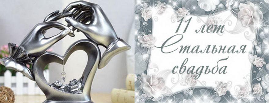 11 лет Свадьбы, открытка