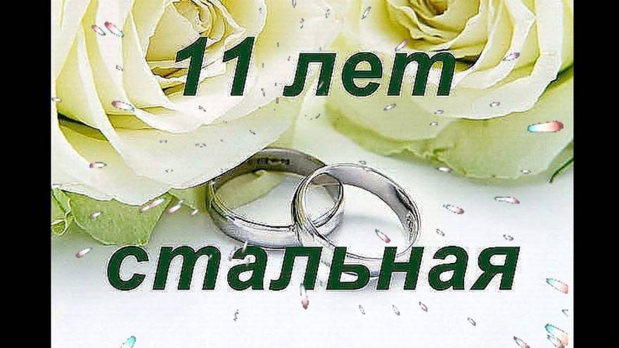 Открытка 11 лет Свадьбы