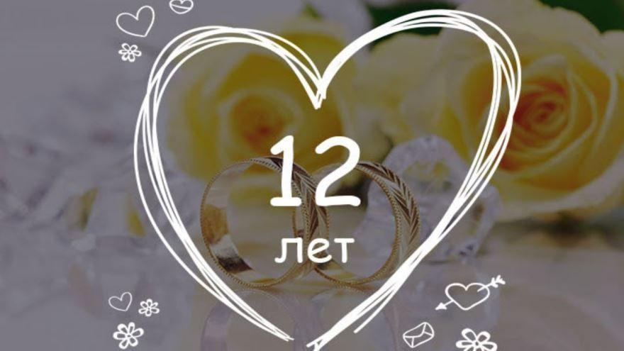 12 лет Свадьбы, открытка