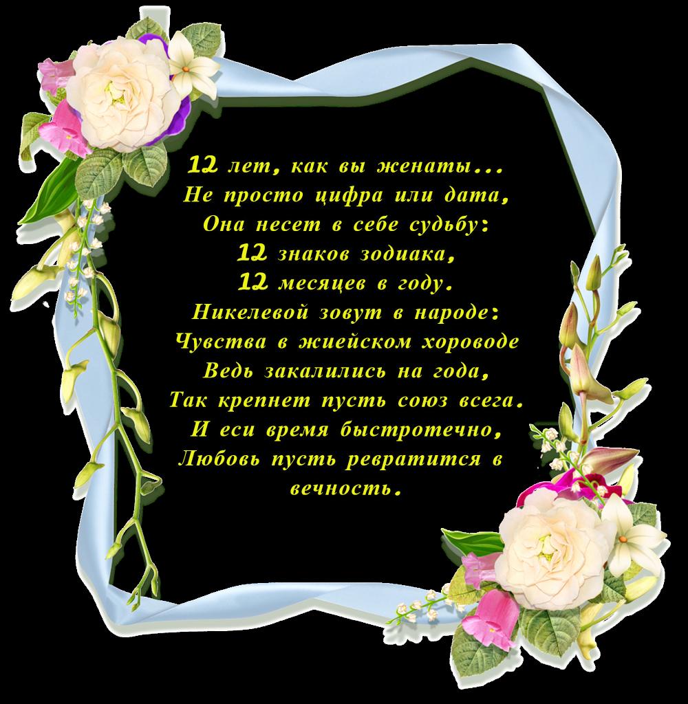 Поздравления 12 лет Свадьбы