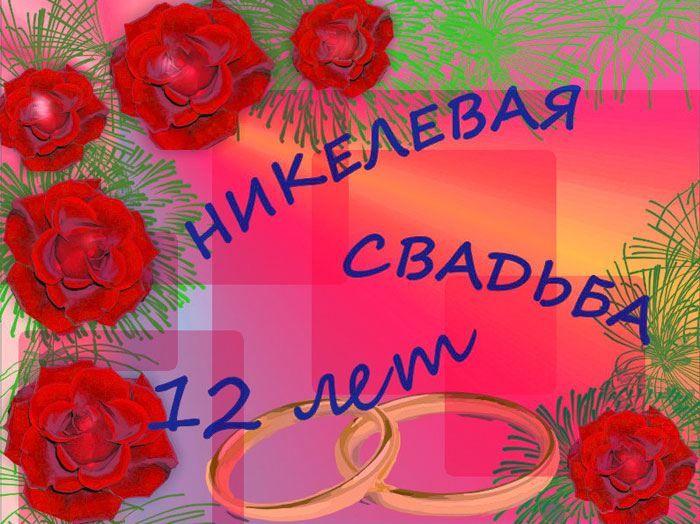 12 лет какая Свадьба?