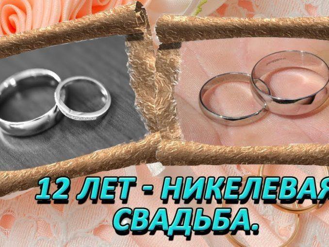 12 лет Свадьбы - никелевая Свадьба