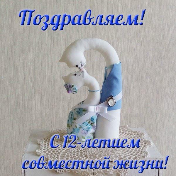 Поздравление с годовщиной Свадьбы 12 лет