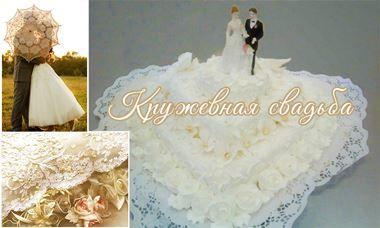 13 лет Свадьбы - кружевная Свадьба