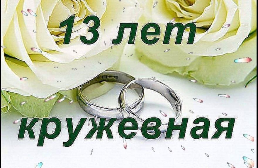 Годовщина Свадьбы 13 лет