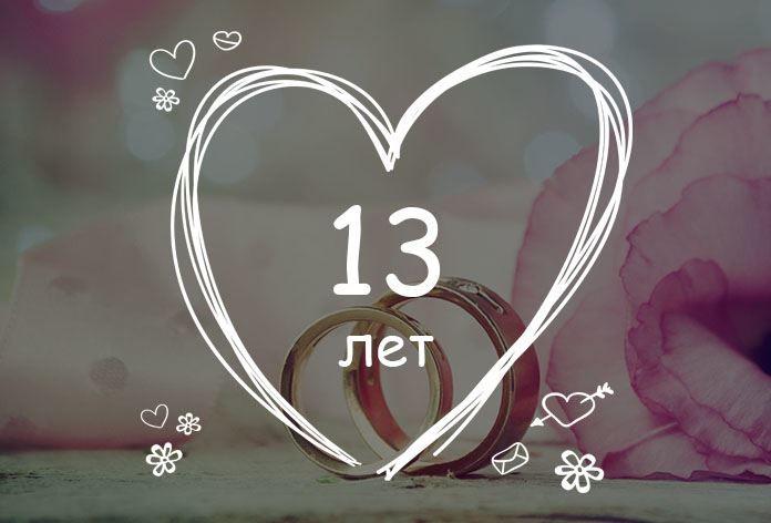 Картинка 13 лет Свадьбы