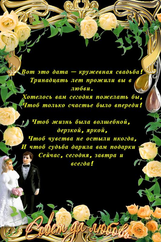 Поздравление с годовщиной Свадьбы 13 лет