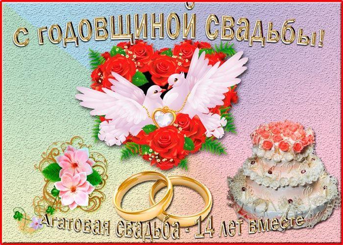Поздравления с днем Свадьбы - 14 лет