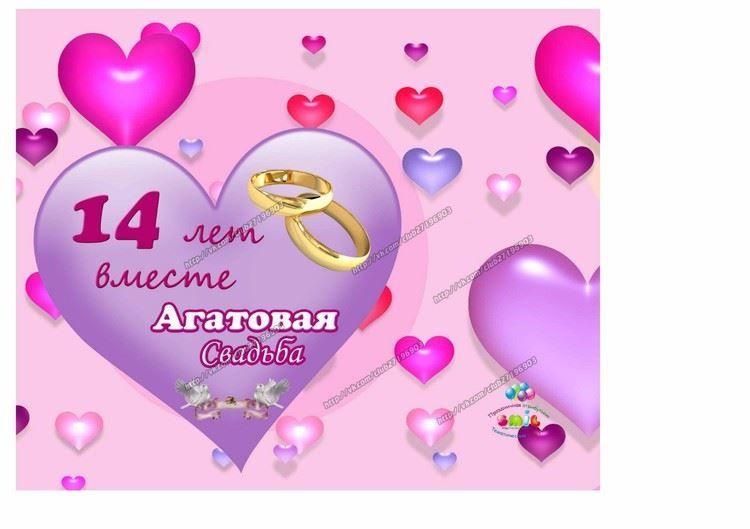 14 лет Свадьбы - агатовая Свадьба