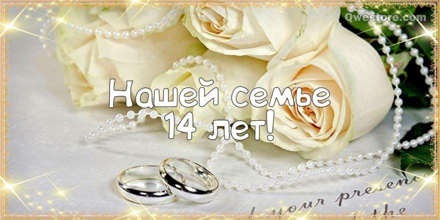 14 лет Свадьбы, открытка