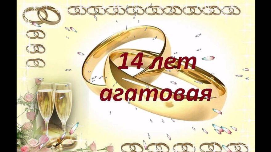 Годовщина Свадьбы 14 лет