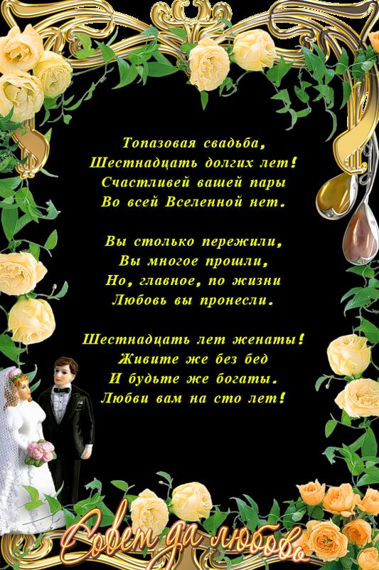 16 лет Свадьбы, поздравления