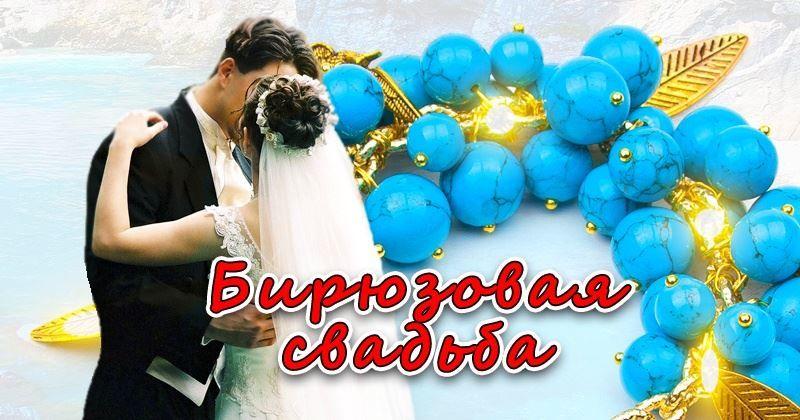 Открытка 18 лет Свадьбы - бирюзовая Свадьба