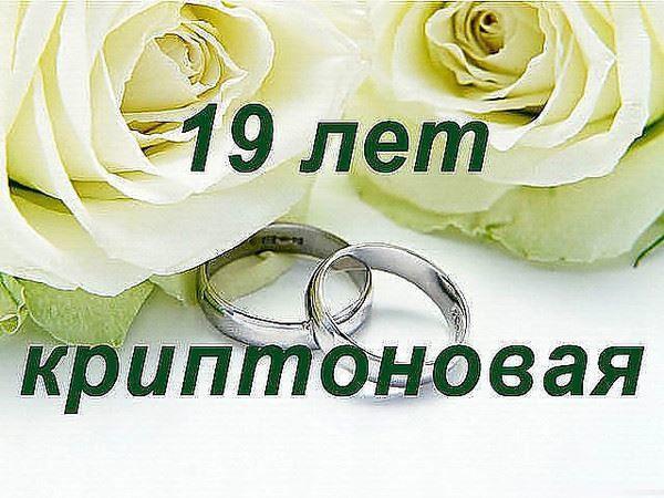 Открытка 19 лет Свадьбы