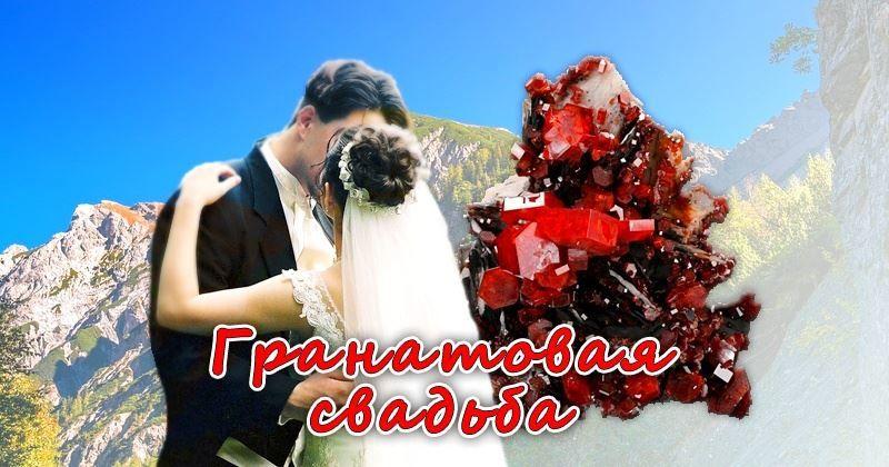 Гранатовая Свадьба 19 лет совместной жизни